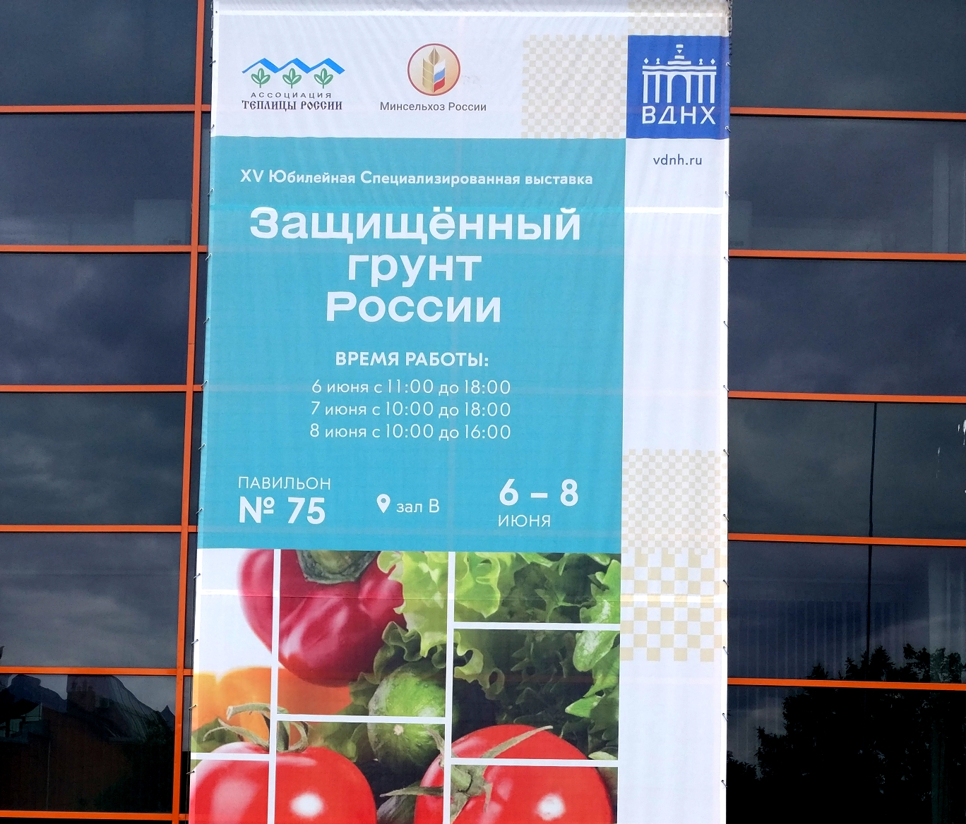 The Protected Soil in Russia - 2018 exhibition